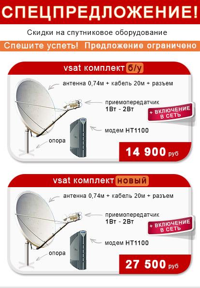 спутниковый интернет амурская область