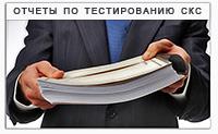 отчеты по сертификации скс от Спутник-Видео